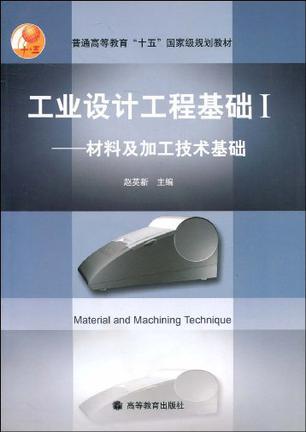 工业设计工程基础Ⅰ
