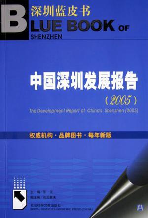 中国深圳发展报告
