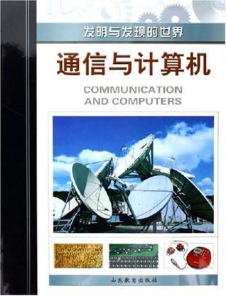 通信与计算机