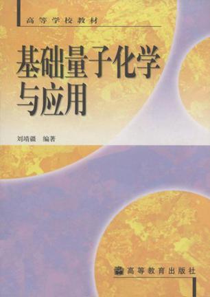 基础量子化学与应用