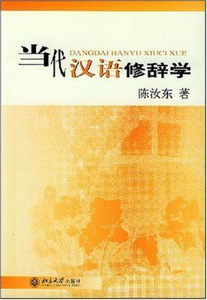 当代汉语修辞学