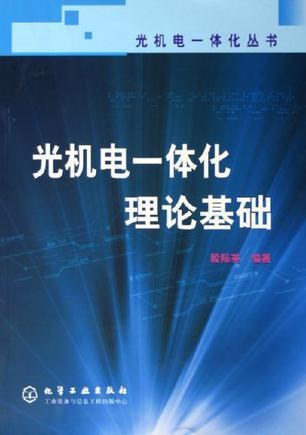 光机电一体化理论基础