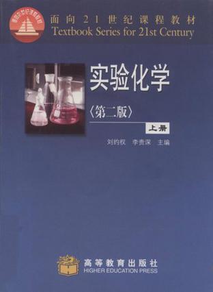 实验化学。上册