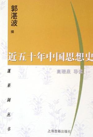 近五十年中国思想史