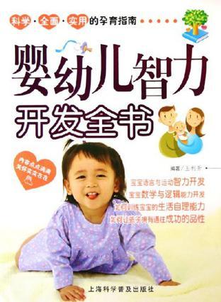 婴幼儿智力开发全书