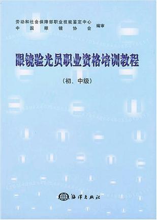 眼镜验光员职业资格培训教程(初、中级)