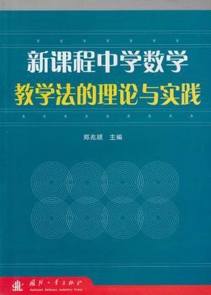 新课程中学数学教学法的理论与实践