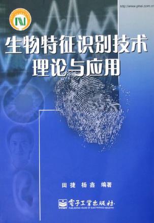 生物特征识别技术理论与应用