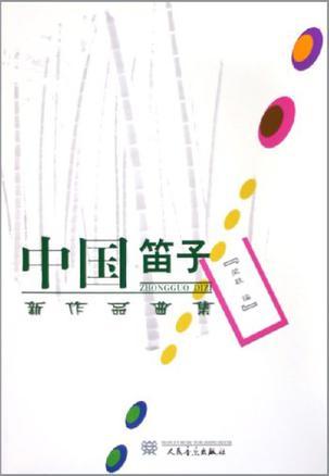 中国笛子新作品曲集
