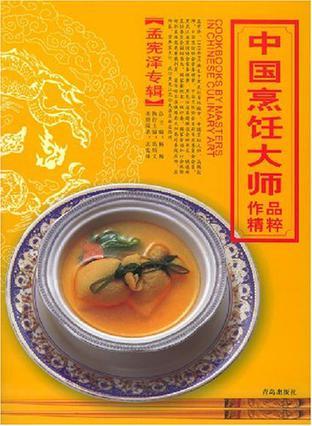 中国烹饪大师作品精粹·孟宪泽专辑