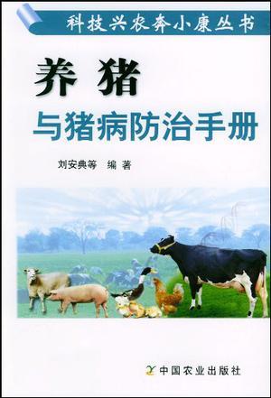 养猪与猪病防治手册