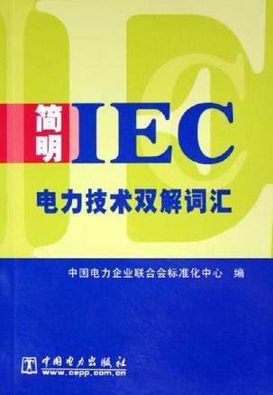简明IEC电力技术双解词汇