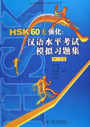 HSK60天强化(初、中等)