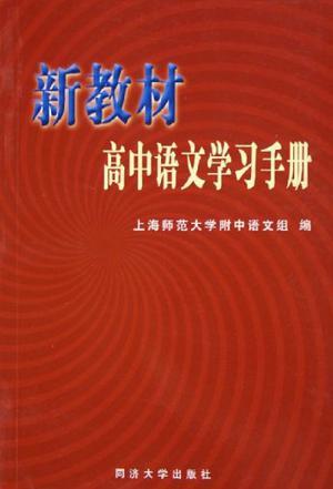 新教材高中语文学习手册