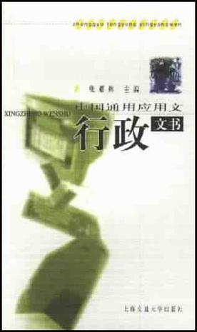 中国通用应用文
