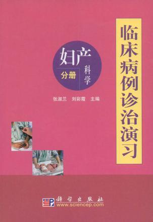 临床病例诊治演习·妇产科学分册