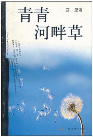 青青河畔草