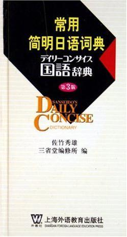常用简明日语词典