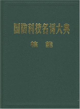 国防科技名词大典.核能