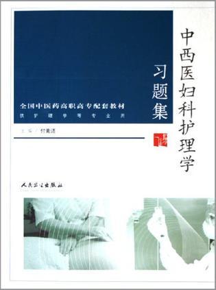 中西医妇科护理学习题集