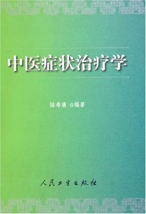 中医症状治疗学