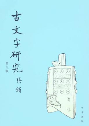 古文字研究(第9辑)