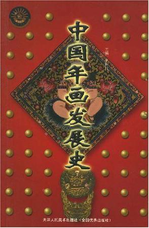 中国年画发展史