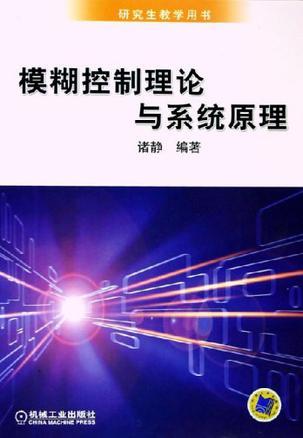 模糊控制理论与系统原理