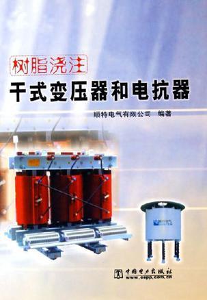 树脂浇注干式变压器和电抗器
