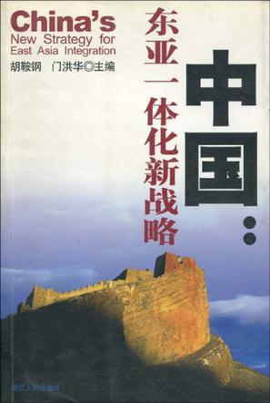 中国东亚一体化新战略