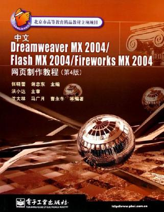 中文Dreamweaver MX 2004/Flash MX 2004/Fireworks MX 2004网页制作教程