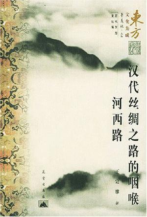 汉代丝绸之路的咽喉