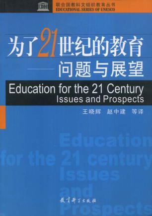为了21世纪的教育