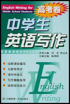 中学生英语写作·高考卷
