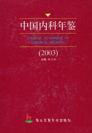 中国内科年鉴2003