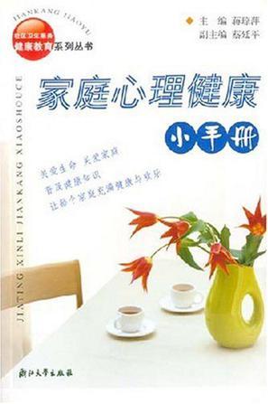 家庭心理健康小手册