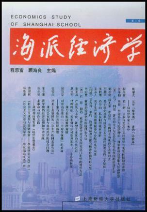 海派经济学(第6辑)