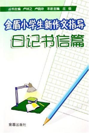 金盾小学生新作文指导·日记书信篇