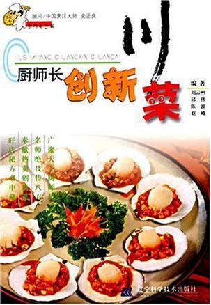 厨师长创新川菜