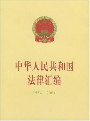 中华人民共和国法律汇编