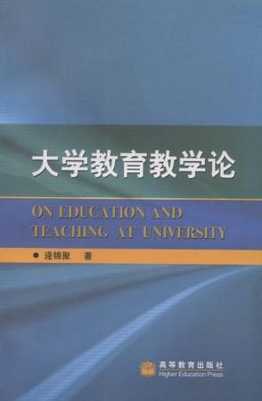 大学教育教学论