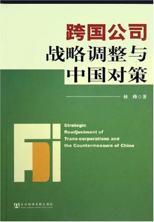 跨国公司战略调整与中国对策