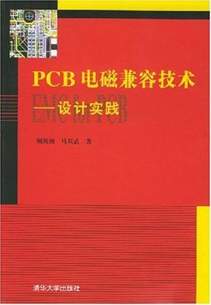 PCB电磁兼容技术
