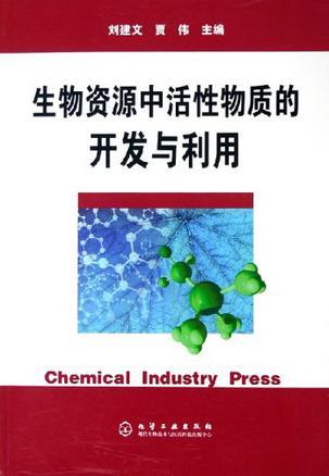 生物资源中活性物质的开发与利用