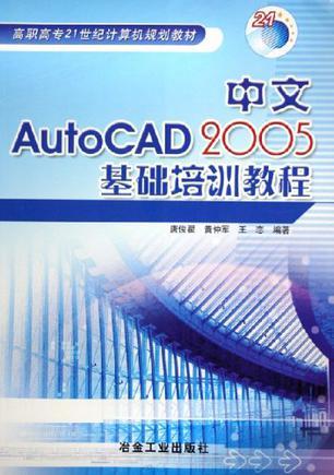 中文AutoCAD2005基础培训教程