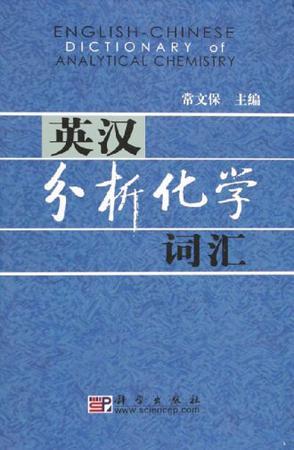 英汉分析化学词汇