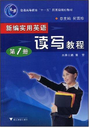 新编实用英语。读写教程。第1册