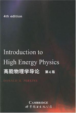 高能物理学导论