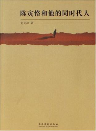陈寅恪和他的同时代人