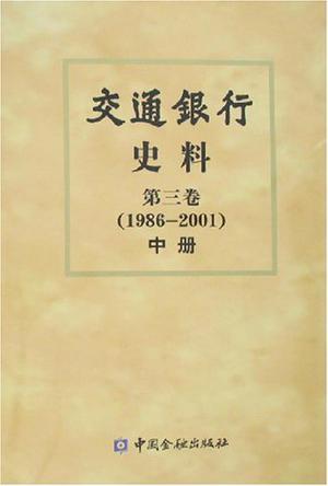 1986-2001-交通银行史料-第三卷